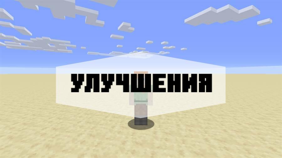 Улучшения Майнкрафт ПЕ 1.15.0.56