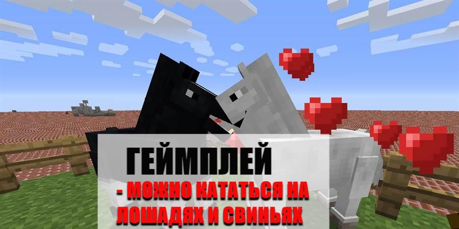 Геймплей Майнкрафт ПЕ 0.15.3