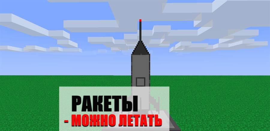 Ракеты на Майнкрафт ПЕ