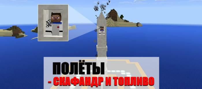 Мод на ракету на Майнкрафт ПЕ