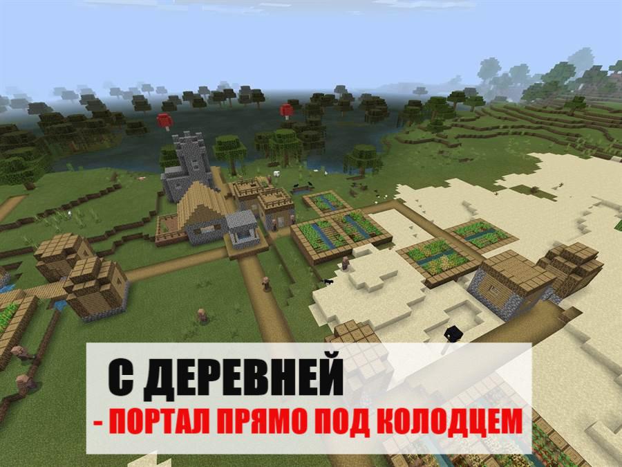 Сид на деревню и крепость с порталом в Майнкрафт ПЕ