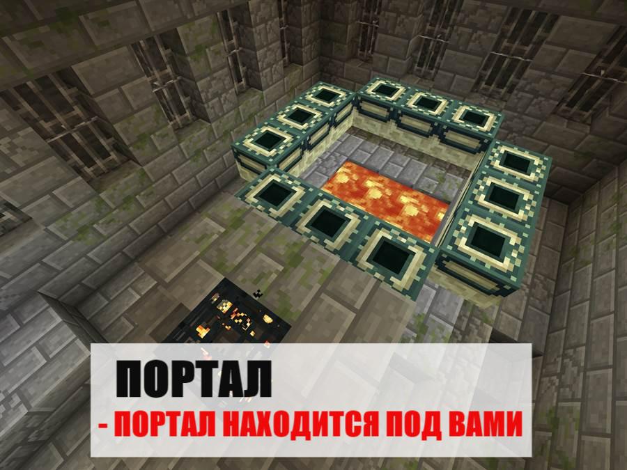 Сид на портал Края в Майнкрафт ПЕ