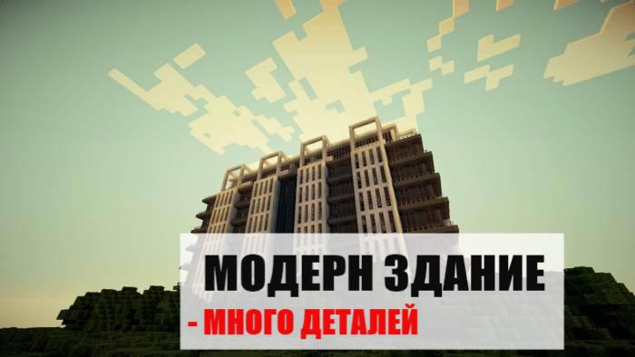 Скачать карту на модерн здание на Майнкрафт ПЕ