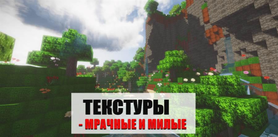 Текстуры на Майнкрафт ПЕ 1.16