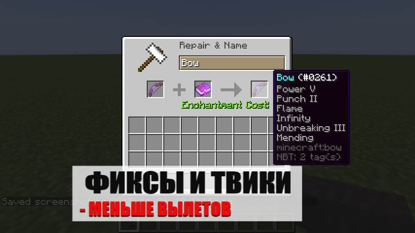 Твики и фиксы Майнкрафт ПЕ 1.15.0.56
