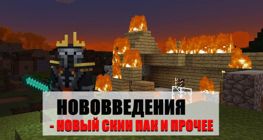 Нововведения Майнкрафт ПЕ 0.15.4