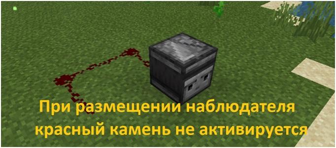 Красный камень не активируется в Майнкрафт 1.15