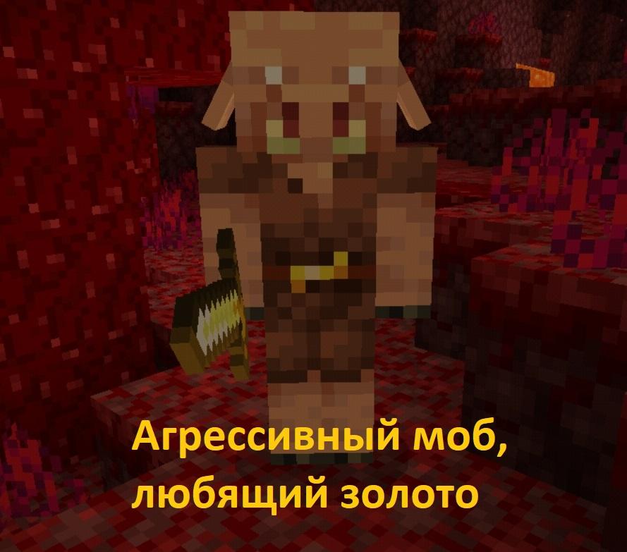 Пиглины в Майнкрафт 1.16