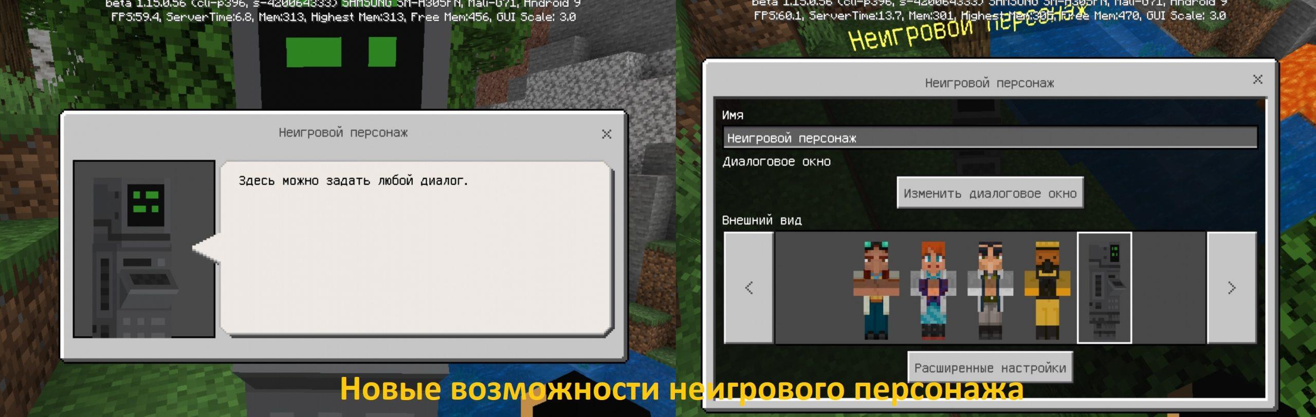 Мобы в Майнкрафт 1.15