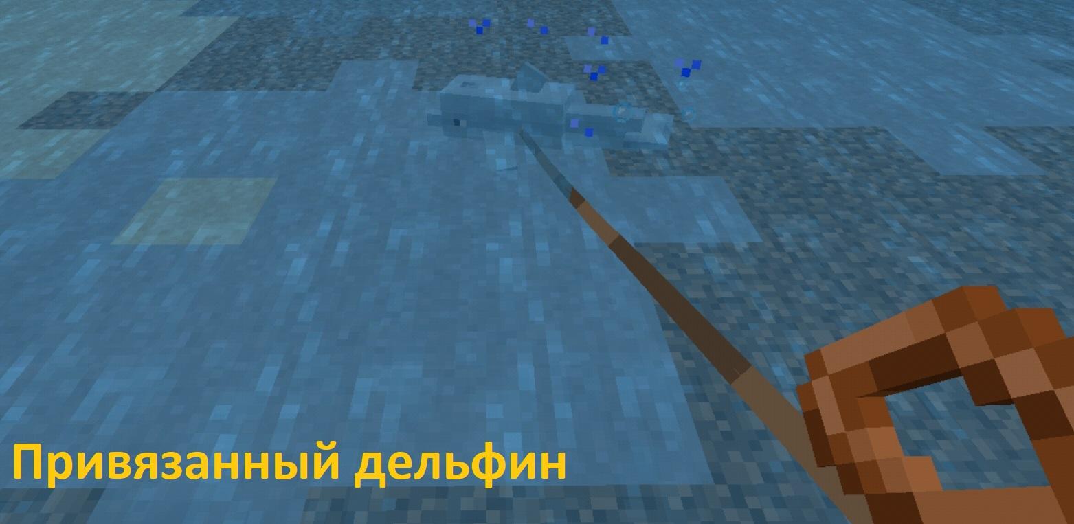 Привязанные мобы в Майнкрафт 1.15