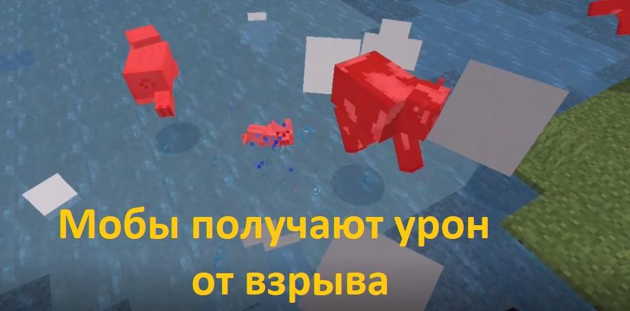 Урон от взрыва в воде в Майнкрафт 1.15