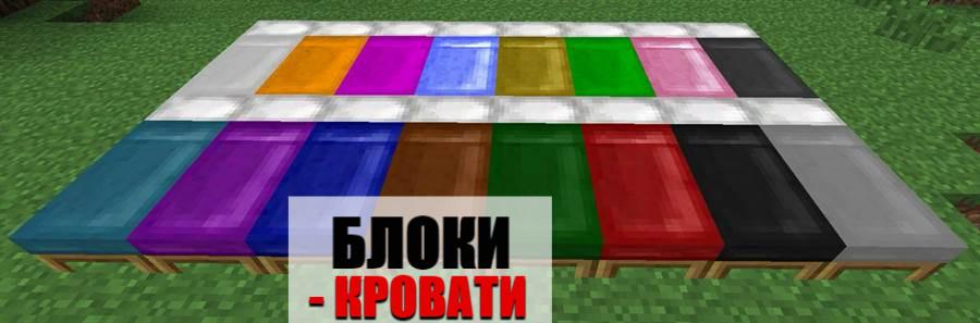 Блоки Майнкрафт ПЕ 1.1.0.4
