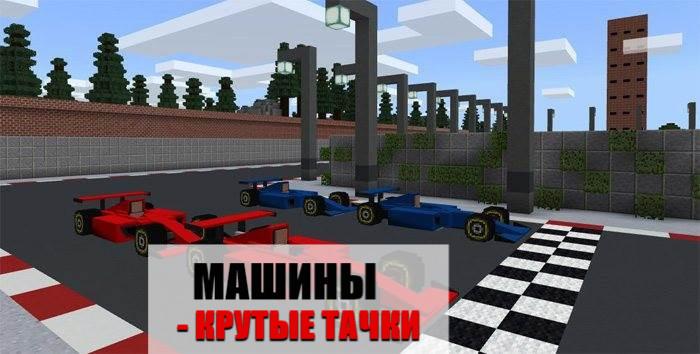 Машины на Майнкрафт ПЕ