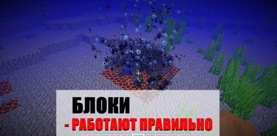 Улучшения Майнкрафт ПЕ 1.16.0.55