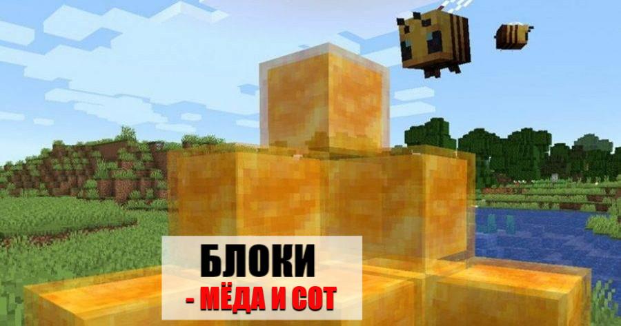 Блоки Майнкрафт ПЕ 1.14.60