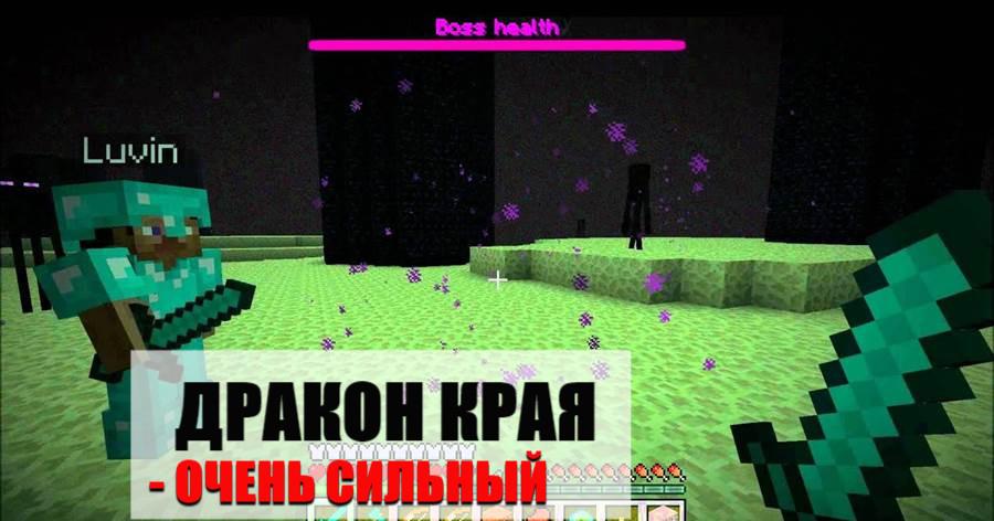 Дракон Края Майнкрафт ПЕ 1.0.0.7
