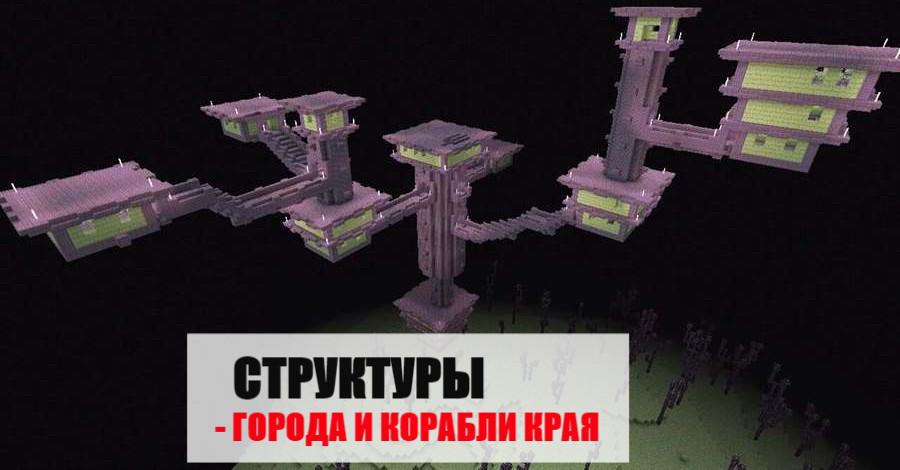 Города Края Майнкрафт ПЕ 1.0.8