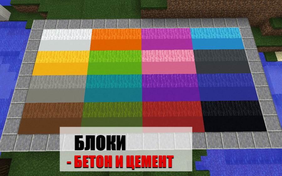 блоки новая версия