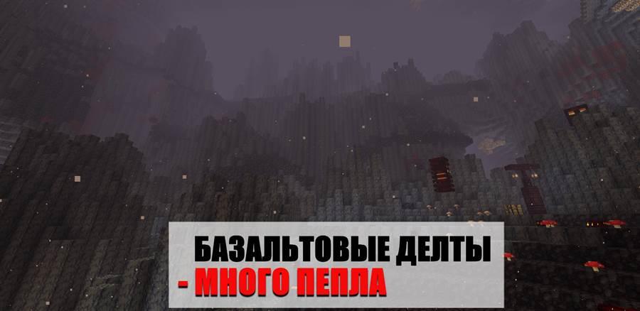 Дельты Майнкрафт ПЕ 1.16.0.57