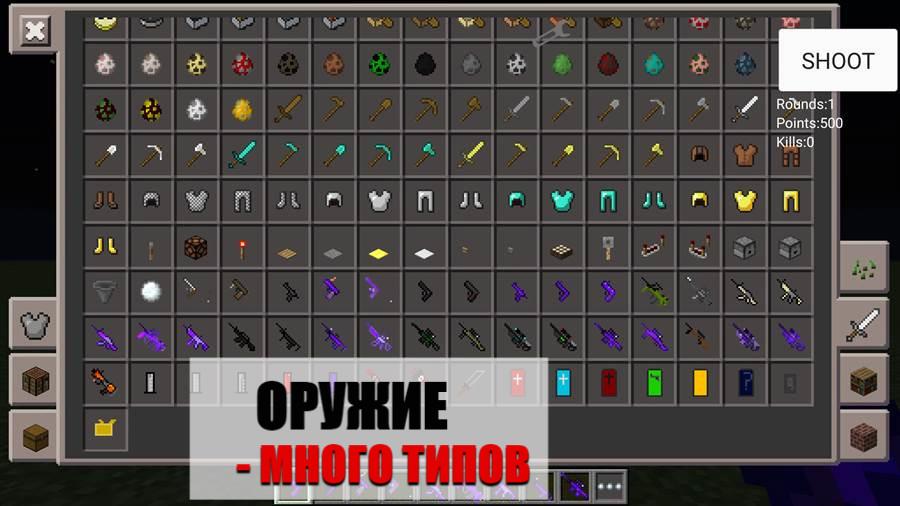 Карта с оружием на Майнкрафт ПЕ