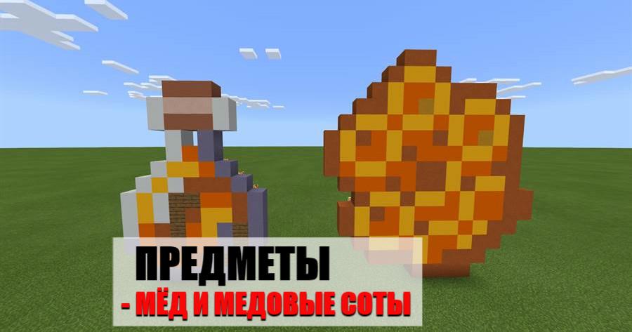 Предметы Майнкрафт ПЕ 1.14.60