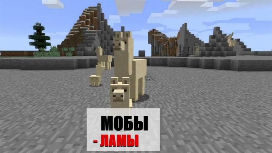 моб лама