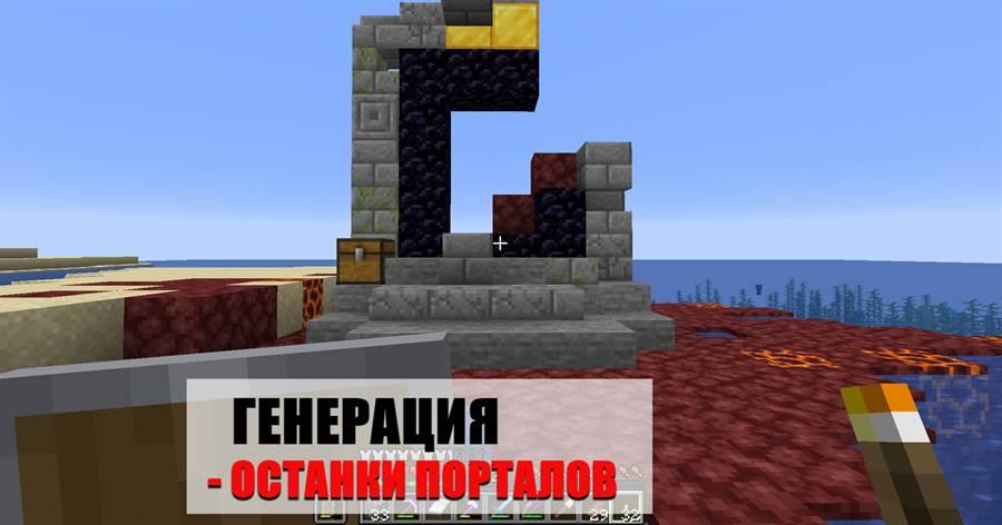 Генерация Майнкрафт ПЕ 1.16.0.57