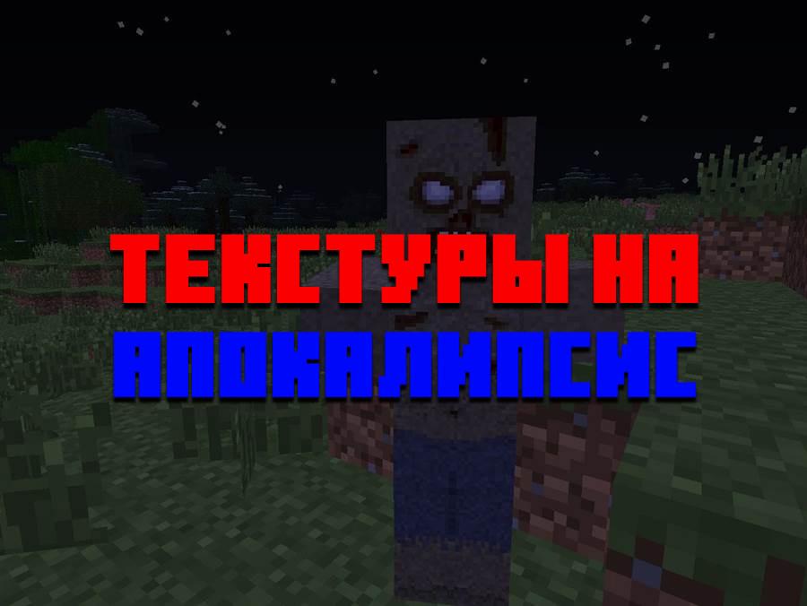 Скачать текстуры апокалипсис на Майнкрафт Бедрок Эдишн