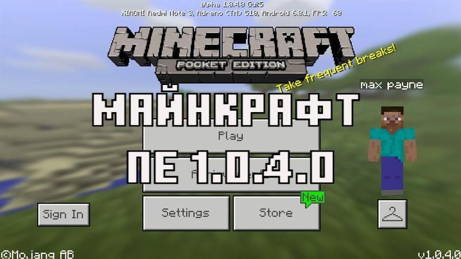 Скачать Майнкрафт ПЕ 1.0.4.0