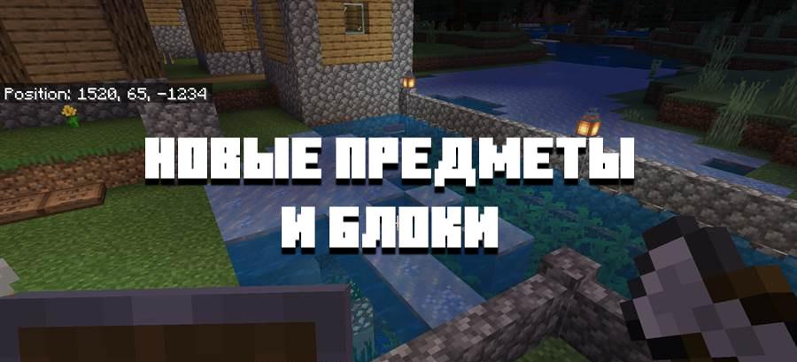 Новое в Minecraft PE 1.1.0.0