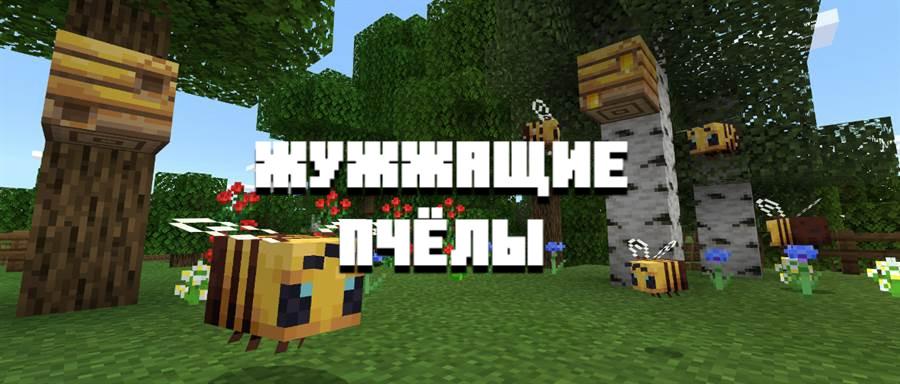 Жужжащие пчелы Майнкрафт ПЕ 1.14.60