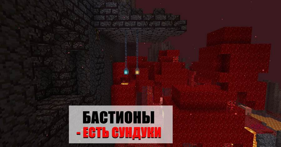 Бастионы Майнкрафт ПЕ 1.16.0.57