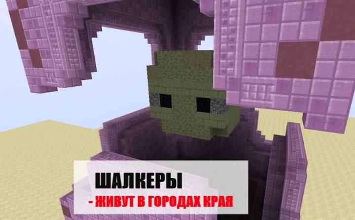 Шалкеры Майнкрафт ПЕ 1.0.8