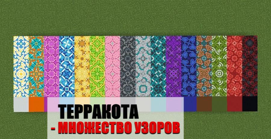 Терракота Майнкрафт ПЕ 1.1.0.4