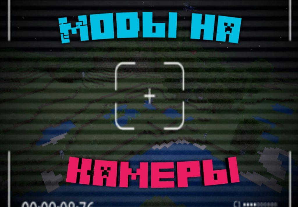 Моды на камеры на Minecraft PE