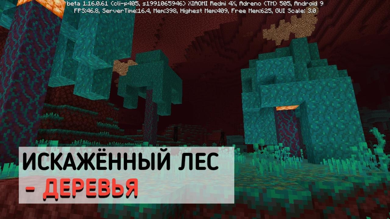 Искажённый лес в Майнкрафт 1.16.0.61