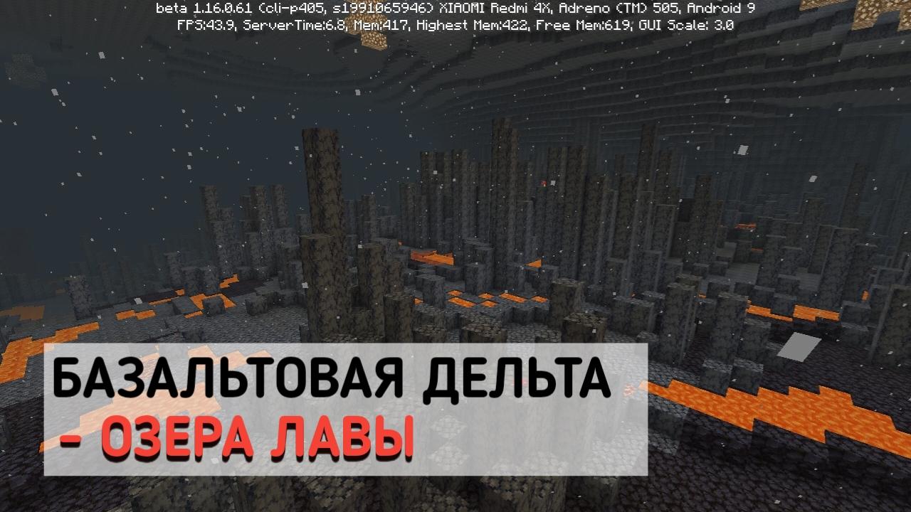 Базальтовая дельта в Майнкрафт 1.16.0.61