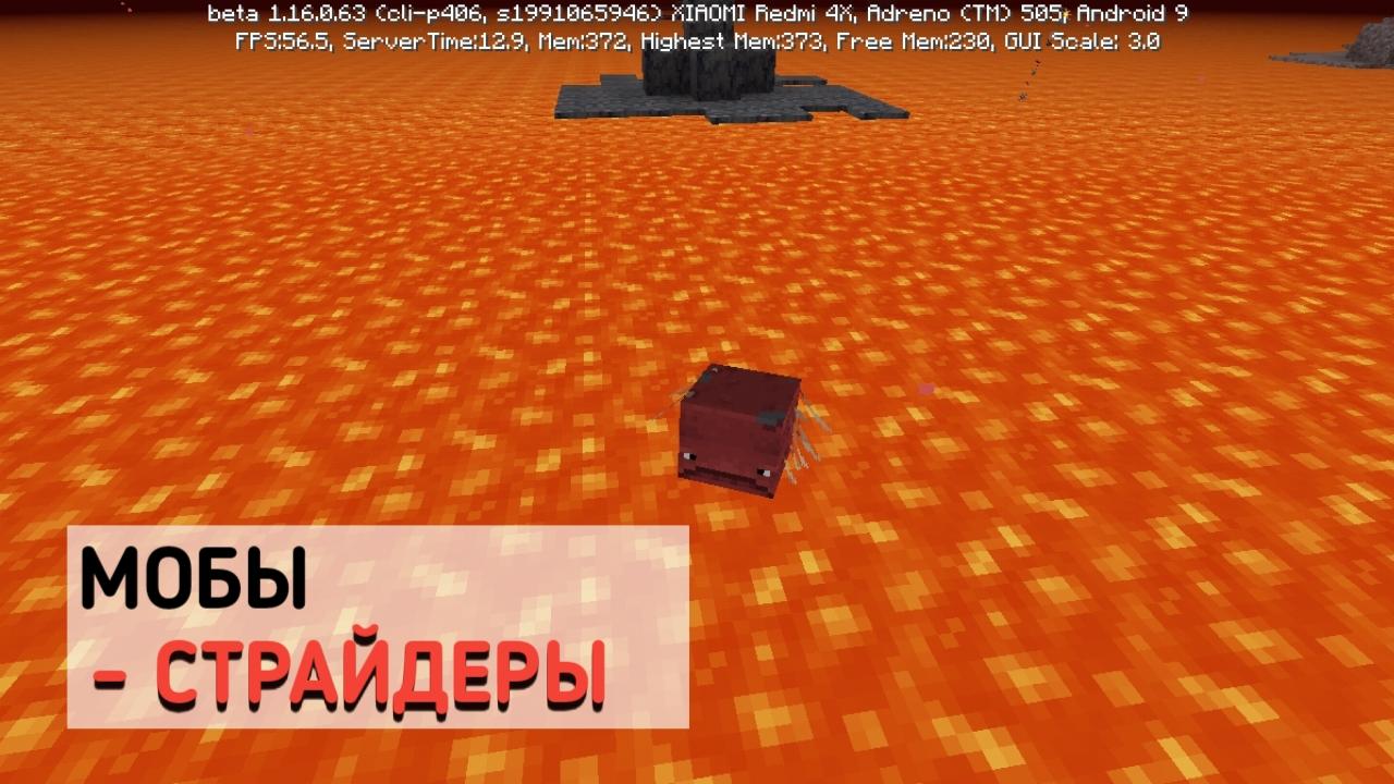 Страйдеры в Майнкрафт ПЕ 1.16.0.63