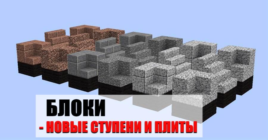 Блоки Майнкрафт ПЕ 1.9.0.3