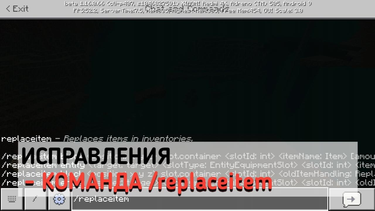 Исправления в Майнкрафт ПЕ 1.16.0.66