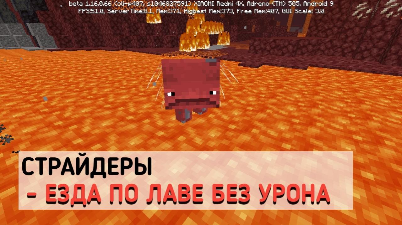 Страйдеры в Майнкрафт ПЕ 1.16.0.66