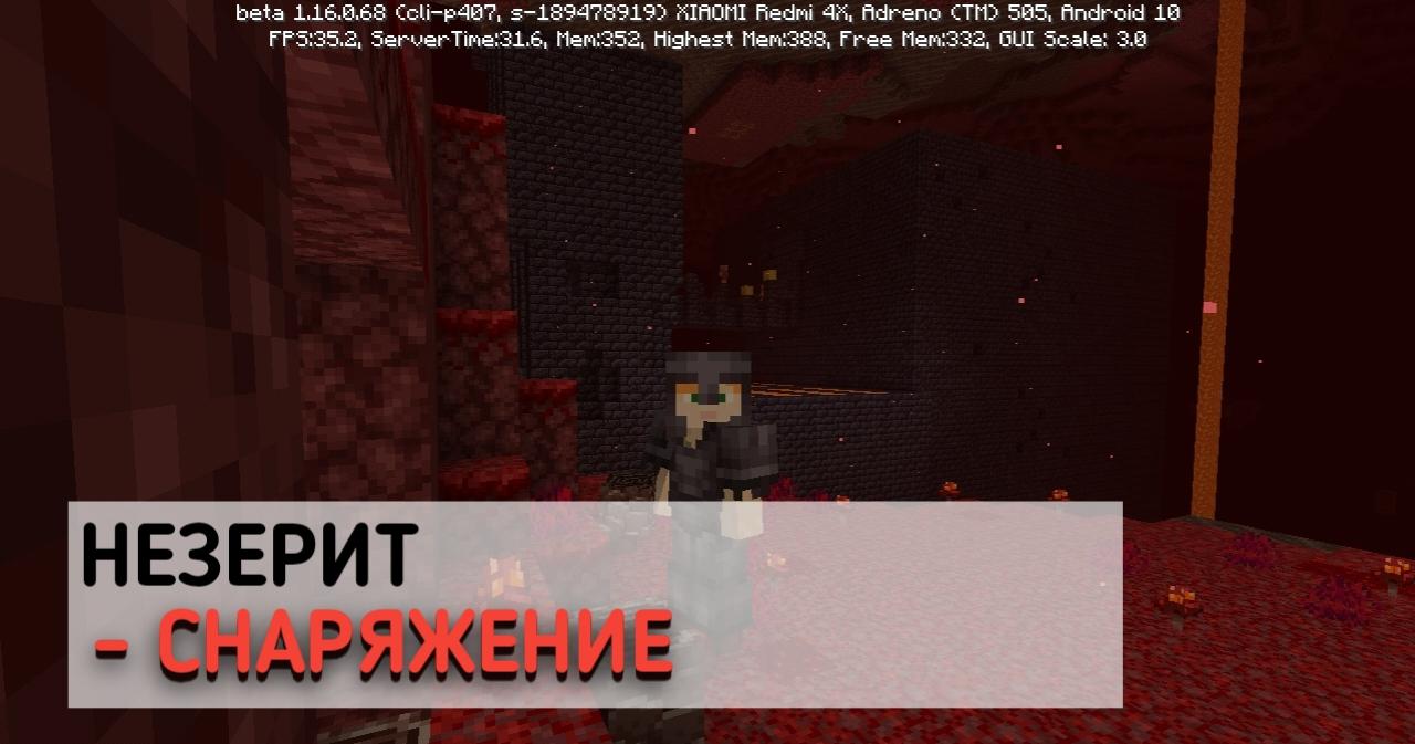 Незерит в Майнкрафт 1.16.0.68