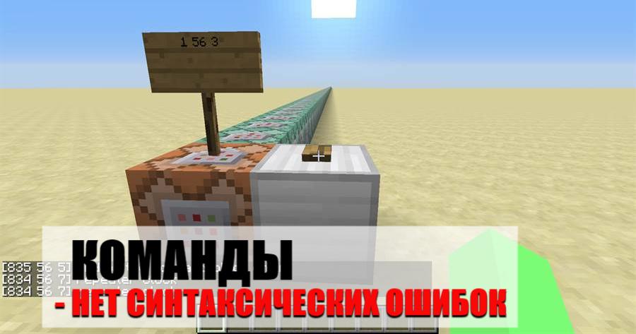 Команды Minecraft PE 1.16