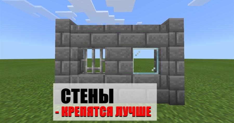 Стены в Minecraft PE 1.16.20.50