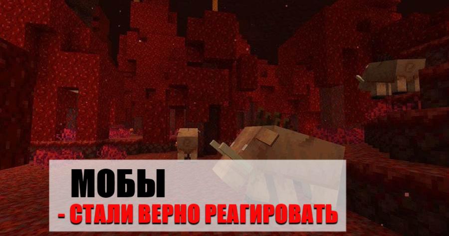 Мобы Minecraft PE 1.16
