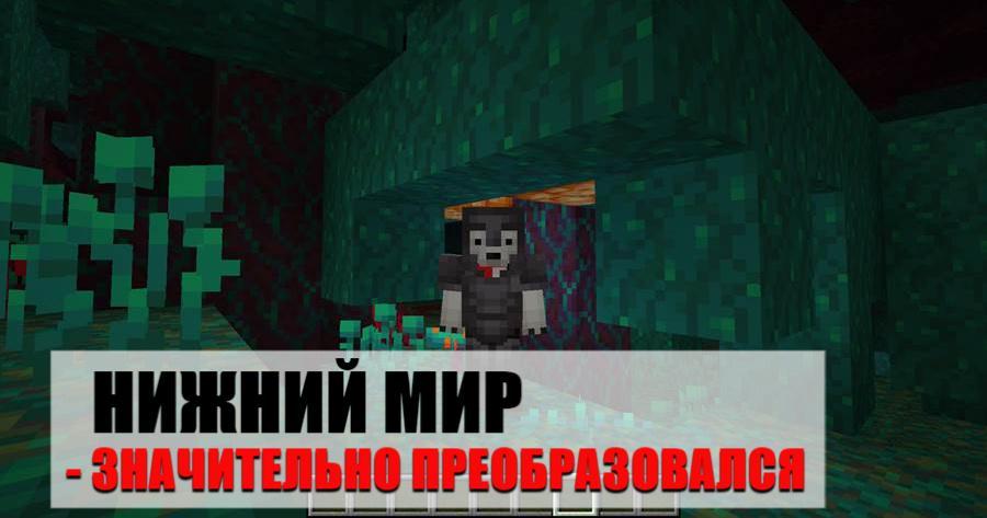 Нижний мир Minecraft PE 1.16