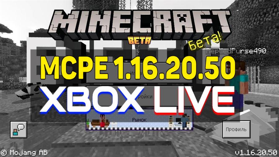 Скачать Minecraft PE 1.16.20.50