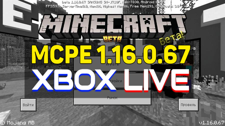 Minecraft PE 1.16.0.67