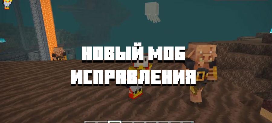 Особенности Minecraft PE 1.16.20.50