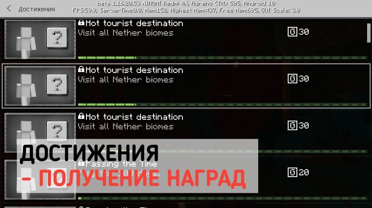 Достижения в Майнкрафт ПЕ 1.16.20.53